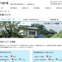 竹田市空き家バンクの情報